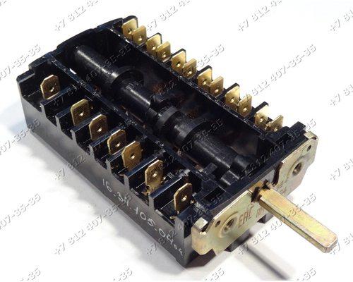 Переключатель мощности 5 позиций, ПМ-16-5-24, ПМ16-5-24, ПМ16524 для плиты ЗВИ, Дарина