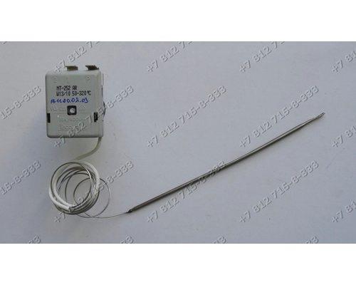 Регулируемый термостат капиллярный 50-320°C, 900mm, зам.*CU4800, на духовку