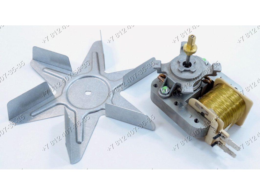 Двигатель вентилятора конвекции духового шкафа Ariston, Bauknecht, Whirlpool, Whirlpool Ikea, Ignis, Kitchenaid и т.д. OSM-15S 22W - в сборе с крыльчаткой