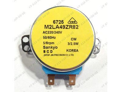 Двигатель заслонки - мотор воздушной заслонки для холодильника Samsung M2LA49ZR82 DA31-10107C - ОРИГИНАЛ