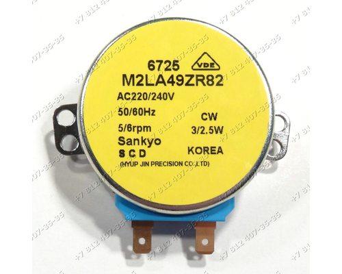Двигатель открытия заслонки для холодильника Samsung M2LA49ZR82 DA31-10107C