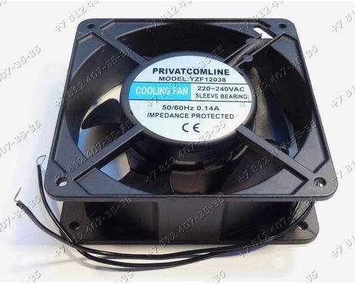 Вентилятор YZF12038, 220-240VAC, 50/60HZ, 0,14A, 120*120*38 мм для холодильника