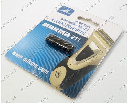 Комплект подвижных ножей к электробритве Микма 211, М-211, М211