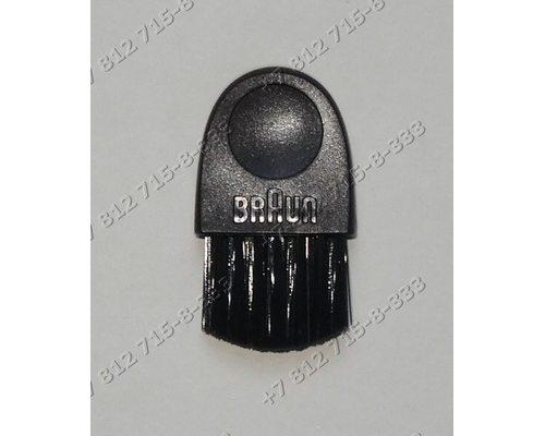 Щеточка для чистки бритвы - универсальная для Braun 5100, 5235, 5265, 5266, 5271, 5280, 5281, 5282