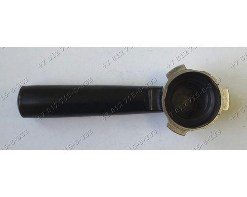 Рожок ручка для кофемашины Krups XP2010, XP2070, XP207050, XP4000, XP4030, XP403050, XP4050