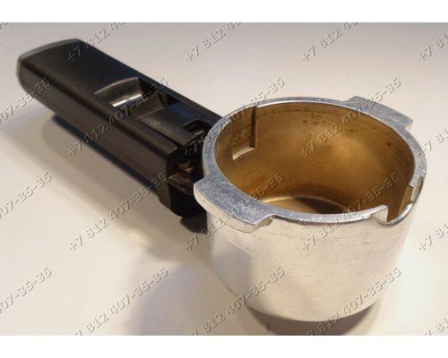Рожок-ручка для кофемашины Delonghi BAR14F, BAR12, BAR40