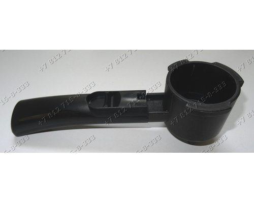Рожок-ручка для кофемашины Delonghi EC5, EC7, EC9