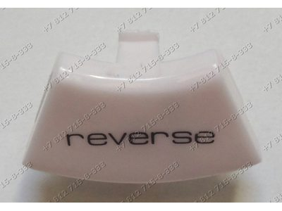 Клавиша реверс для мясорубки Redmond RMG-1203-8 RMG1203