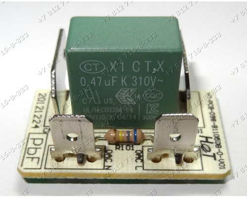 Сетевой фильтр для мясорубки Philips HR2726 HR2727 HR2728