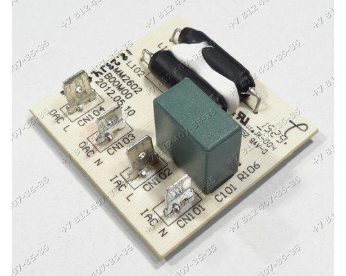 Сетевой фильтр для мясорубки Philips HR2730, HR2731, HR2732, HR2733, HR2735