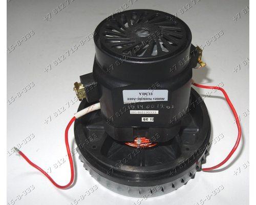 Двигатель 1200W H145 мм для пылесоса универсальный моющий