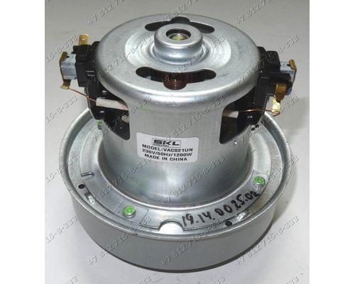 Двигатель 1200W skl VAC021UN для пылесоса универсальный