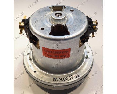 Двигатель 1400W 11ME75 для пылесоса универсальный