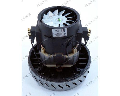 Двигатель 1400W 145 мм VC07W1002UG для пылесоса универсальный