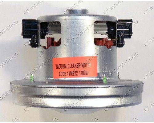 Двигатель 1400W 11ME72 H 106, h32, D138 мм для пылесоса AEG Electrolux