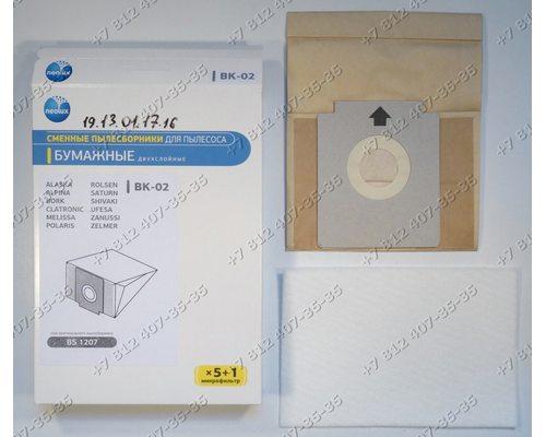 Комплект мешков-пылесборников для пылесоса Alaska VC1400 VC1410 Alpina SF2200 Bork VC5117