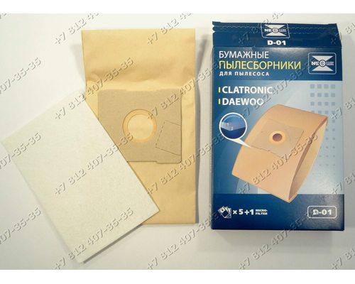 Комплект мешков-пылесборников для пылесоса Beko BKS1207, BKS9530, Bork VC2516