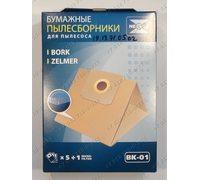 Комплект мешков-пылесборников для пылесоса Bork VCAHR8718, VCAHB8818, Zelmer Aquario ELF Meteor