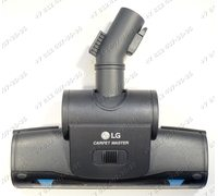 Турбощетка для пылесоса LG VC73182UHAS, VC73201UHAP, VC73203UHAB, VC83101UHAQ