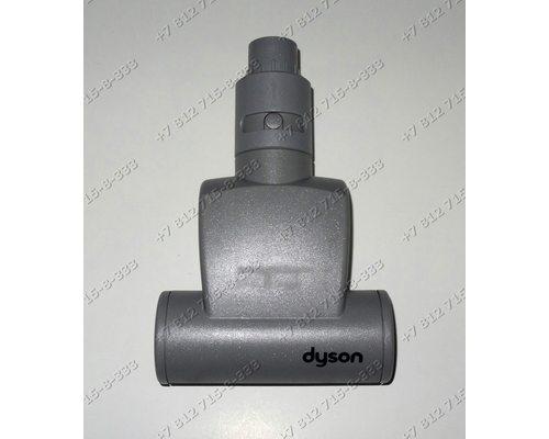 Щетка турбо маленькая для пылесоса Dyson DC08