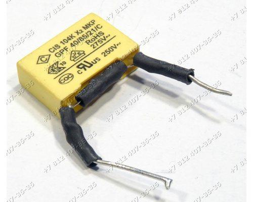 Конденсатор CIS 104K GPF 40/85/21/C 275V для соковыжималки Alaska JE1600