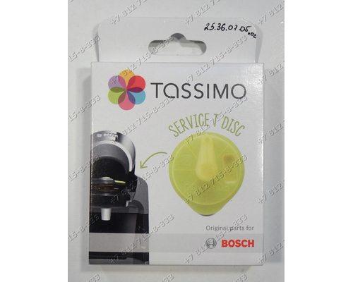 Сервисный диск для чистки капсульной кофемашины Bosch TASSIMO TAS1201, TAS1201EE, TAS1202, TAS1202EE