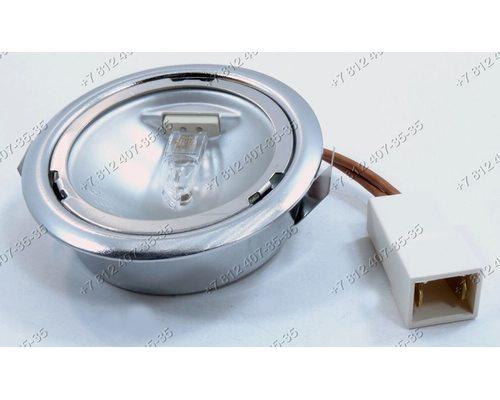 Лампа галогеновая для вытяжки AEG, Electrolux, Zanussi, Husqvarna и т.д. 20W G4 12V в сборе с плафоном
