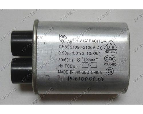 Конденсатор 0,9 uF/2100V 0,85uF/2100V для СВЧ