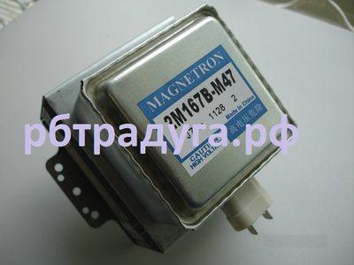 Магнетрон для микроволновой печи LG 2M167B-M47 900 W