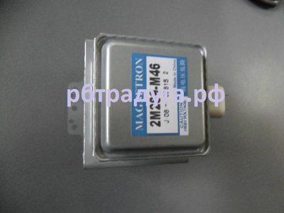 Магнетрон для микроволновой печи LG 2M289-M46 J 2M289-M47 960W и т.д.