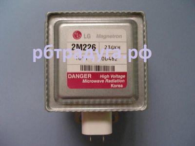 Магнетрон для микроволновой печи LG 2M226-23GKH 900W