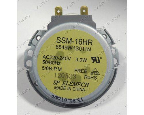 Мотор поддона для СВЧ LG MC-7642, MC-7643, MC-766, MC-7682