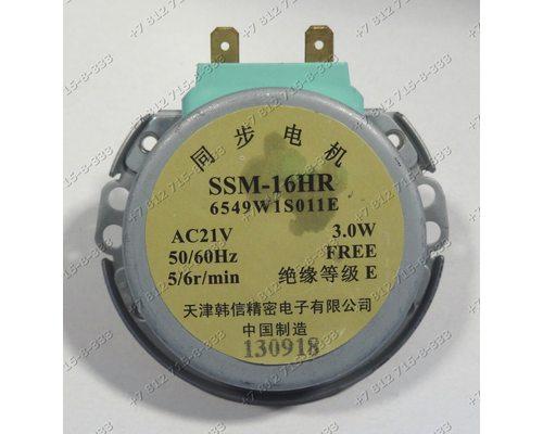 Мотор поддона для СВЧ LG MB-4022, MB-4027, MB-4029, MB-4042