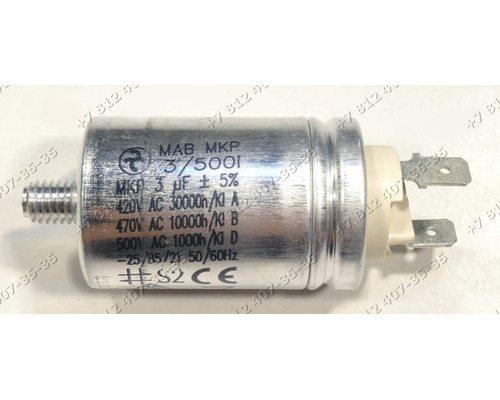 Конденсатор 3uF для посудомоечной машины Electrolux, Siemens SK23301/05, Zanussi ZDS2010 911619282-04