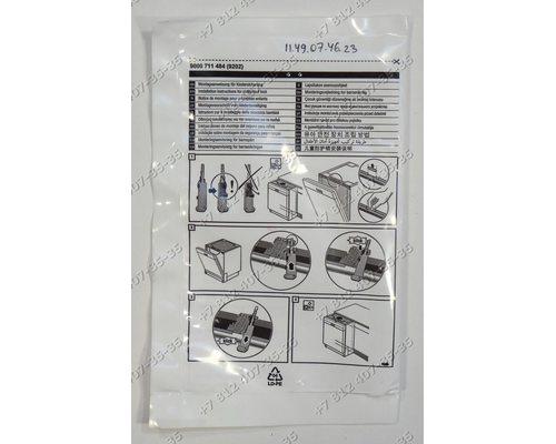 Механизм защиты от детей - крючок посудомоечной машины Bosch Siemens SR64E002RU/41