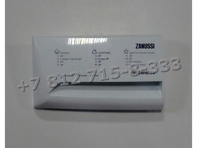 Панель дозатора для стиральной машины Zanussi ZWG186W