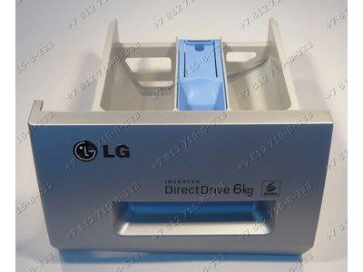 Дозатор порошка в сборе с передней панелью и вставкой стиральной машины LG Inverter Direct Drive 6 kg F1222TD