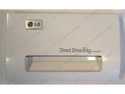 Передняя панель дозатора для стиральной машины LG F1020NDR