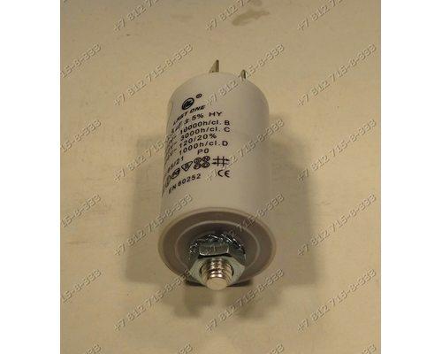Конденсатор C00031986 для стиральной машины 6,3uF