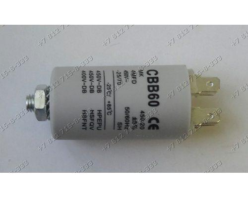 Конденсатор CBB60 для стиральной машины 4uF