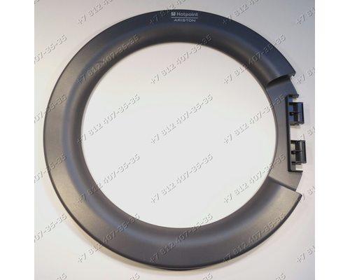 Внешний обод люка для стиральной машины Ariston WMSG7106BCIS, WMSD621BCIS, WMSF605BCIS