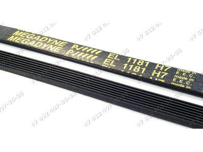 Ремень для стиральной машины EL 1181 H7, EPH1181, EL1181, EL 1181 H8 и т.д.