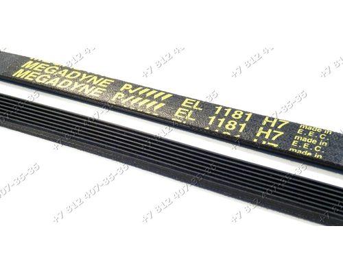 Ремень EL 1181 H7, EPH1181, EL1181, EL 1181 H8 для стиральной машины Indesit WGS838TXU WISL105XEX