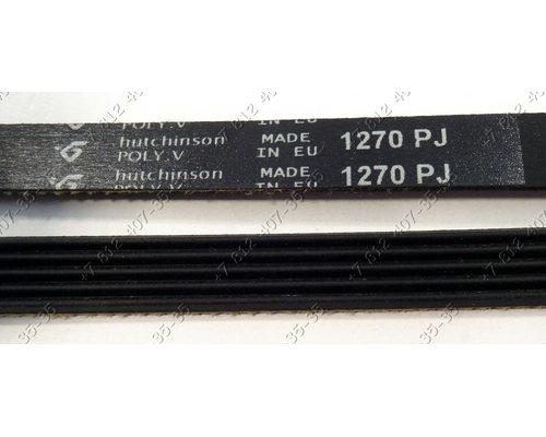 Ремень привода 1270 PJ, 1270 J5 Hutchinson - 5 ручейков - для стиральной машины Samsung, Indesit и т.д.