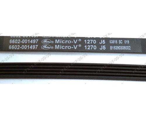 Ремень приводной 1270J5 Micro-V - 5 дорожек для стиральной машины Samsung и т.д.