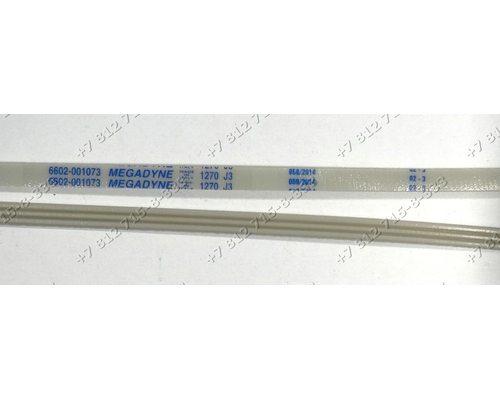 Ремень приводной EL 1270 J3 Megadyne 6602-001073 для стиральной машины Samsung