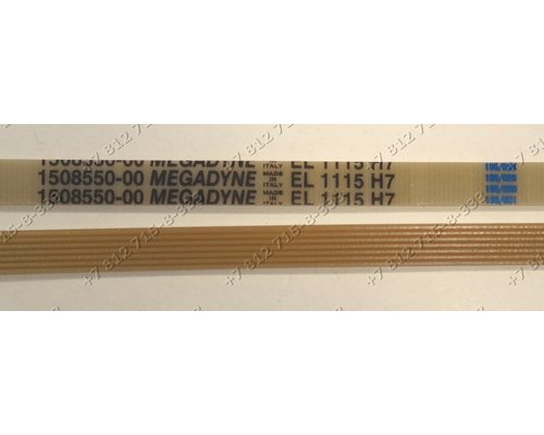 Ремень EL 1115 H7 для стиральной машины Zanussi FCS800C FCS872C