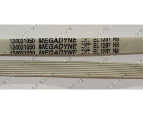 Ремень EL 1287 H8 для стиральной машины Zanussi FLS876C FLS874CN 914756014-00 TA833V