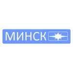 Запасные детали для Минск - каталог запчастей Минск